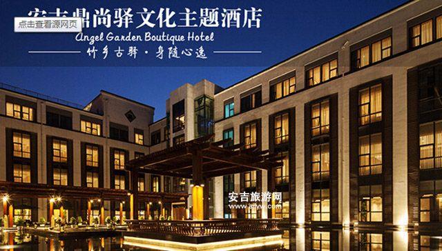 安吉鼎尚驿文化主题酒店